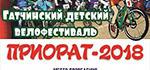 Регистрация на детский велопробег