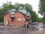 Ветеринарная клиника «Ветико»