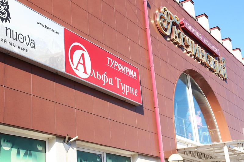 Турфирма «Альфа Турне» г. Гатчина