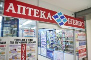 Аптека «Невис» г. Гатчина