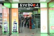 Книжный магазин «Буквоед» г. Гатчина