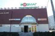 Зоомагазин «Хвост трубой» в Гатчине