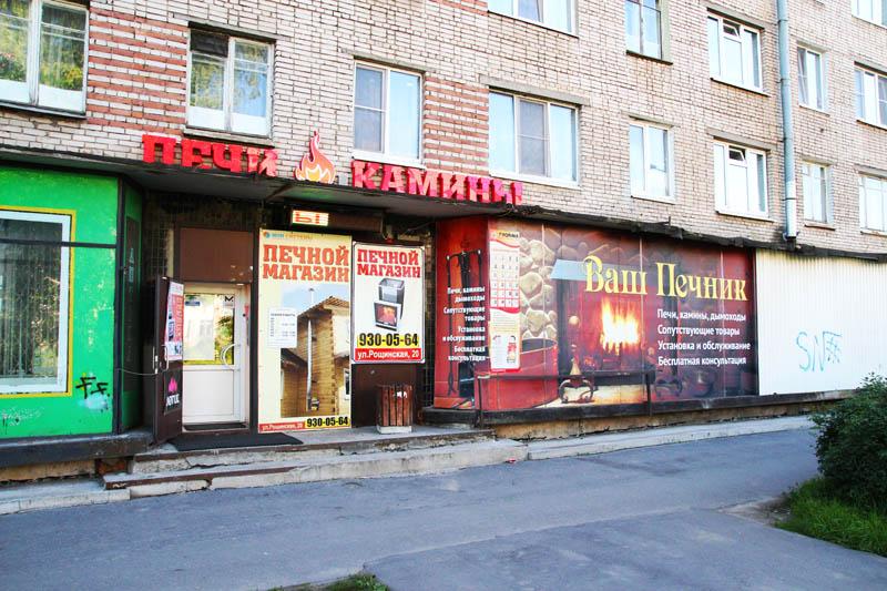 Печной магазин «Мои системы» г. Гатчина