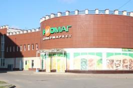 Супермаркет «Риомаг» г. Гатчина
