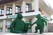 Отделения «Сбербанка России» в Гатчине