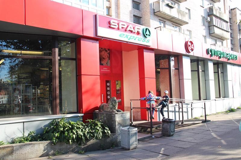 Супермаркет «Spar Express» г. Гатчина