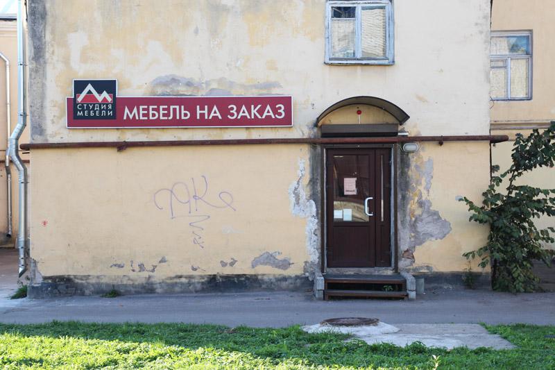 Студия Мебели г. Гатчина