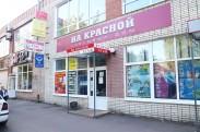 Торговый дом на Красной