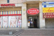 Магазин косметики «Улыбка Радуги» г. Гатчина